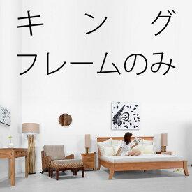 ★送料無料 ミンディ【カムリ】ベッド (キング) マットレス別売 アジアン家具
