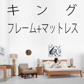 ★送料無料 ミンディ【カムリ】ベッドセット (キング) マットレス付き アジアン家具