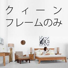 ★送料無料 ミンディ【カムリ】ベッド (クィーン) マットレス別売 アジアン家具