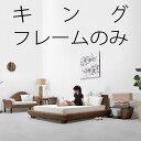 ★送料無料 ウォーターヒヤシンス【ビバ】ベッド (キング) マットレス別売 アジアン家具