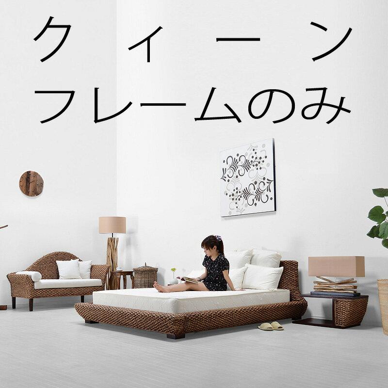 ★送料無料 ウォーターヒヤシンス【ビバ】ベッド (クィーン) マットレス別売 アジアン家具