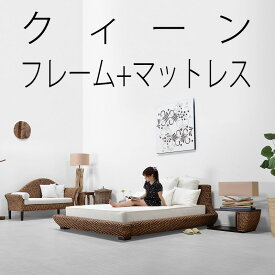 ★送料無料 ウォーターヒヤシンス【ビバ】ベッドセット (クィーン) マットレス付き アジアン家具