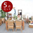 送料無料 3カラー・ラタン【ジルコン】ダイニング 5点 セット 5点セット ダイニングセット アジアン家具 ダイニングテーブル ダイニン…