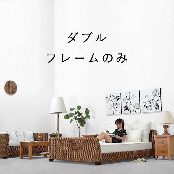 ★送料無料 ウォーターヒヤシンス【クリシュナ】ベッド (ダブル) マットレス別売 アジアン家具