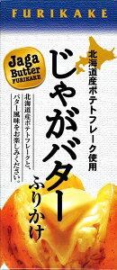 北海道お土産 じゃがバターふりかけ 【北海道産ポテトフレーク使用】JAGA Butter furikake