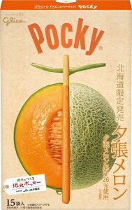 北海道限定 Glico【ポッキー<夕張メロン> 15袋】夕張メロン果汁使用 北海道お土産