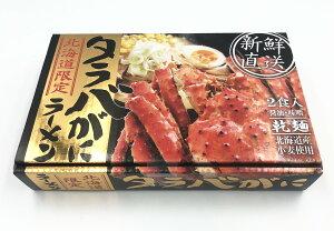 北海道限定【タラバガニ ラーメン <醤油・味噌2食入り>スープ付き 乾麺】北海道お土産