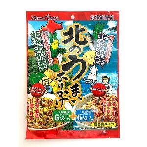北海道限定 北海大和 北のうまいふりかけ (北海道野菜ふりかけ×6袋・北海海鮮ふりかけ×6袋) 北海道お土産