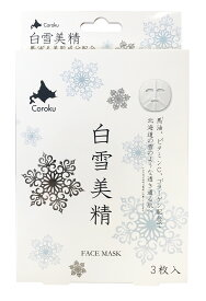Coroku 小六 北海道コスメ【白雪美精 フェイスマスク 3枚入り】北海道お土産 Horse Oil facial Mask/ Hokkaido cosmetics