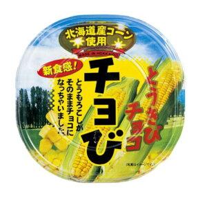 北海道産コーン使用 昭和製菓 チョび (とうきびチョコレート) 北海道お土産 ギフト お菓子 スイーツ ちょび チョビ