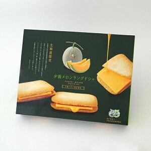 北海道限定【夕張メロンラングドシャ 10枚】夕張メロン果汁使用 北海道お土産