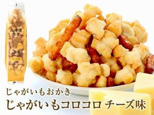 北海道限定 ホリ【じゃがいもコロコロ チーズ味170g】北海道お土産