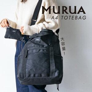 MURUA (ムルーア) トートバッグ CASUALシリーズ MR-B872-BK ブラック ムルーア MURUA レディース バッグ かばん 鞄 ブランド 贈り物 プレゼント 一粒万倍日 天赦日