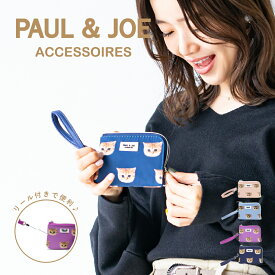 PAUL & JOE ACCESSOIRES (ポール&ジョー アクセソワ) パスコインケース ヌネット総柄 PJA-W302 2020AW レディース サイフ 財布 ブランド ポールアンドジョー paulandjoe ポール&ジョーアクセソワ ポール&ジョーアクセソワ paulandjoe accessoires