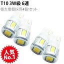 T10 led ポジション ナンバー灯 極太電極採用 3W級 6連 4個1セット【 ゆうパケット送料無料】サムスンLED採用 アルミ…