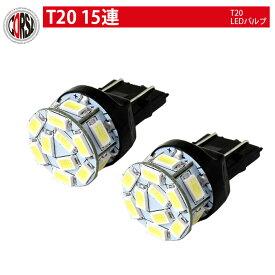 T20LED15連 5630SMD 2個1セット ホワイト 全長32mmの超コンパクトサイズ バックランプに最適ゆうパケット送料無料 HID LED コルサ