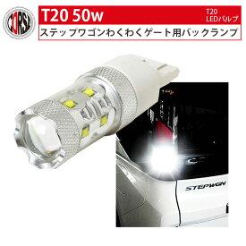 新型 ステップワゴン RP T20 バックランプ わくわくゲート専用【超爆光☆50W】【T20 ダブル ウェッジ球 1個:純白色】バックランプに最適!バックカメラもよく見える!強烈50W LED 視認性・ファッション性抜群!【ゆうパケット送料無料】