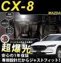 Cx 8 4