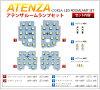 마츠다 아텐자 전용 설계 LED 룸 램프 세트 MAZDA ATENZA폭광룸 램프 신등장(하는 패킷)