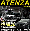 Atenza 04