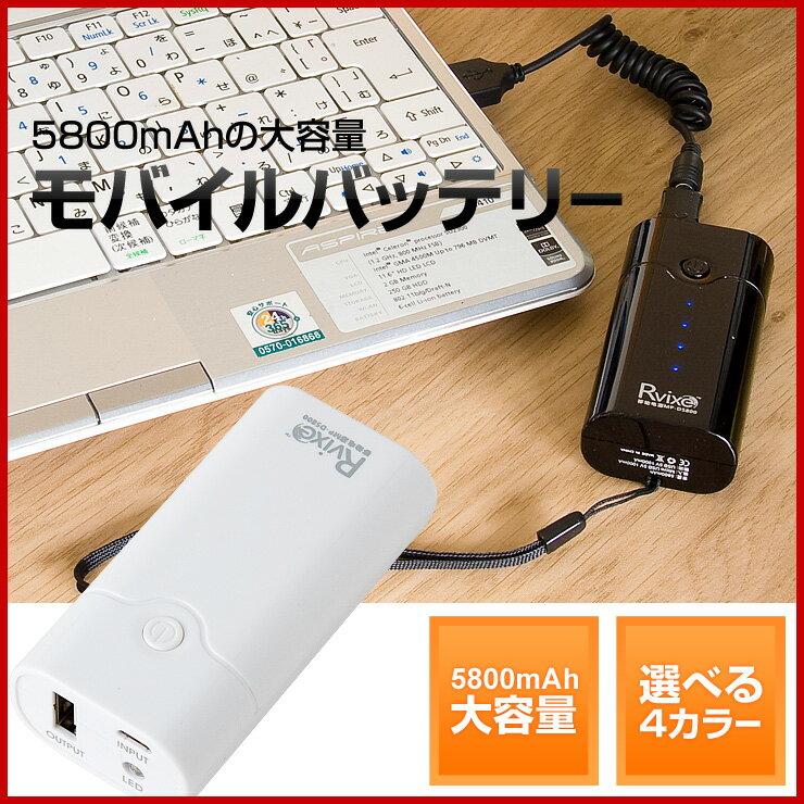 超特価販売 特別価格 [スマホ ] 5800mAh 大容量 バッテリー  商品のロゴは写真と違う場合があります【ゆうパケットのみ送料無料】