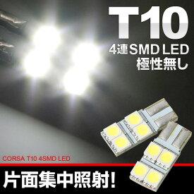 【クーポンでお得】t10 led 板型4連 3Chip SMD 【即納】 【ホワイト】 2個1セット・ゆうパケット送料無料 HID LED コルサ
