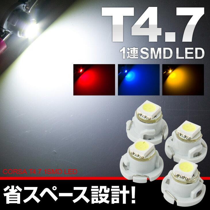 T4.7 3CHIP SMD LED (ホワイト・ブルー・レッド・アンバー)4個1セット・ゆうパケット送無料 メーターパネルのLED化