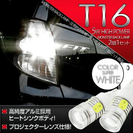 【クーポンでお得】T16 led バックランプ ウェッジ球 5WハイパワーSMD LEDバルブ バック球専用超爆光 【ホワイト】 2個 1セット【ゆうパケット送料無料】T16 led