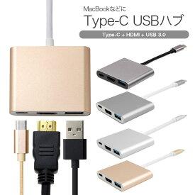 ★メール便送料無料★【Macbook アダプター 変換アダプター 変換 アダプタ mac book ハブ USBハブ HDMI type-c typec type c タイプ タイプC 3in1】3in1(Type-C/HDMI/USB3.0) Type-C USBハブ {2}