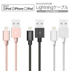 ライトニングケーブル,Lightningケーブル,充電,ケーブル,コード,MFi認証,iPhone,iPad,iPod