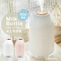 加湿器,超音波式,かわいい,おしゃれ,瓶,ミルクボトル,韓国,女性,人気,ポータブル,コードレス,無線,BP10,USB,卓上,充電式