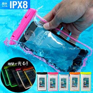 指紋認証対応,防水,防水ケース,ケース,カバー,パック,ポーチ,光る,蓄光,夜光,蛍光,スマホ,スマートフォン,iPhone,galaxy,Xperia,小物入れ,かわいい