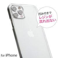 iPhone7,iPhone7Plus,ケース,カバー,iphone,アイフォン,クリアケース,透明,レジン,土台,デコレーション,デコ用,溝付き,凹み,垂れない