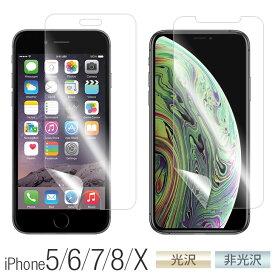 【iPhoneXS Max iPhoneXSMax iPhoneXR iPhoneX iPhone8 iPhone8plus iPhone7 plus iPhon6 iPhone6S 6SPlus 保護フィルム 保護シール 保護シート アンチグレア グレア 非光沢 光沢】液晶画面 保護フィルム 1枚入り{1}