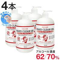 アルコールジェル,ハンドジェル,除菌ジェル,手指,手,500ml,エタノール,洗浄,大容量,ポンプ