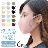 冷感マスク,マスク,冷感,夏用マスク,夏マスク,接触冷感,洗える,マスク,洗える,大人,子供,子供用,涼しい,ひんやり