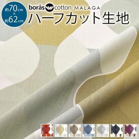 北欧 生地 はぎれ 約70×62cm ハーフカット 全7色 ファブリック テキスタイル MALAGA マラガ boras cotton ボロス ボラス コットン