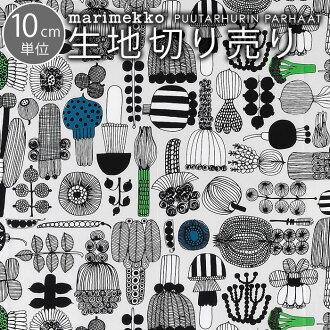 マリメッコ生地10cm単位切り売りプータルフリンパルハートmarimekkoPUUTARHURINPARHAAT布北欧生地おしゃれかわいいファブリックマスク布マスク