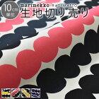 マリメッコ生地marimekko北欧マリメッコ生地正規輸入品10cm単位で切り売りマリメッコ生地RASYMATTOラシィマット全2色マリメッコ生地