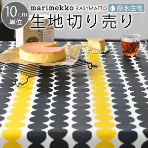 テーブルクロス 北欧 撥水 マリメッコ 10cm単位 生地 布 marimekko ラシィマット RASYMATTO 撥水加工 おしゃれ かわいい 10cm単位切り売り