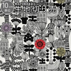 マリメッコ 生地 10cm単位 切り売り リントゥコト marimekko LINTUKOTO  ファブリック 北欧 布 布地 テキスタイル おしゃれ かわいい マスク 布マスク