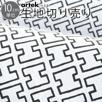 Artek(アルテック)H55生地(10cm単位で切り売り)北欧生地北欧生地【北欧生地・布切り売り】北欧生地[M便10/150]【10P09Jan16】