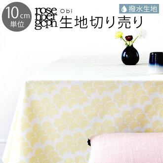 テーブルクロス用はっ水加工Obi(オビ)生地(10cm単位で切り売り)【北欧生地・布切り売り】