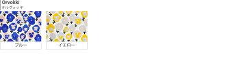 kaunisteカウニステOrvokkiオルヴォッキ生地北欧生地生地切売り布布切売り10cm単位切り売り