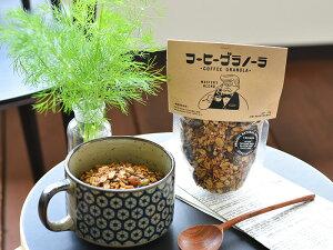 IFNi ROASTING & CO. イフニ ロースティングアンドコー コーヒーグラノーラ グラノーラ コーヒー 【ギフト】