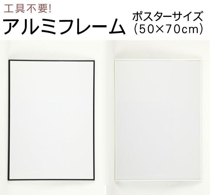 【500円OFFクーポン配布中】ポスターフレーム 50×70cm 紐 紐吊具付き 工具不要 ブラック/ホワイト