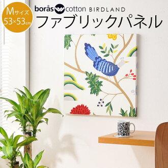 boras(ボラス/ボロス)BIRDLAND(バードランド)ホワイトファブリックパネルMサイズファブリックボード(ウッドパネル)