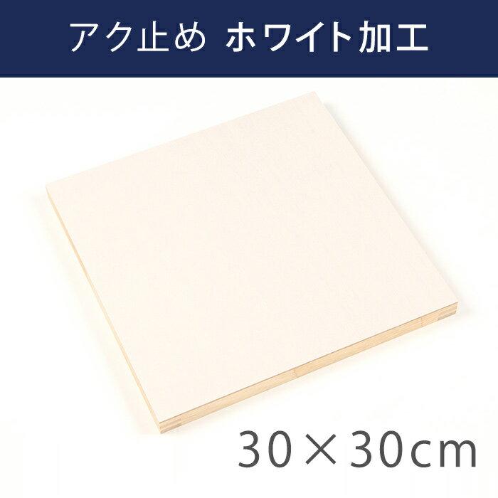 ホワイト加工 ファブリックパネル 自作 木製 パネル 30×30cm