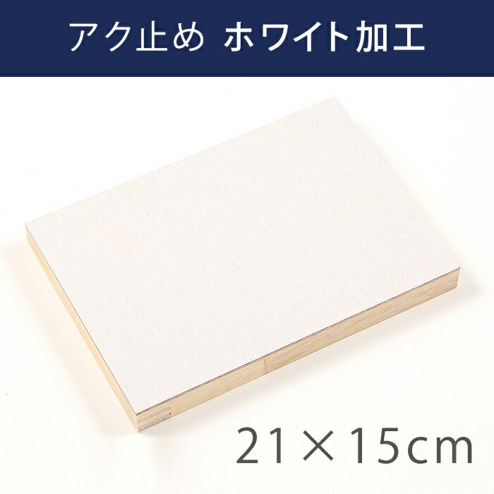 ◇ ホワイト加工 ファブリックパネル 自作 木製 パネル 21×15cm