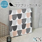 【全2色】kauniste(カウニステ)Sokeri(ソケリ・シュガー)ファブリックパネルミニサイズ(40×40cm)北欧ファブリックボード(ウッドパネル)ウォール・パネル